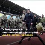 Кто такой Рамзан Кадыров?...