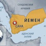 Изучаем географию. Где находится Емен (Йемен)?