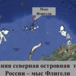 Изучаем географию: мыс Флигели