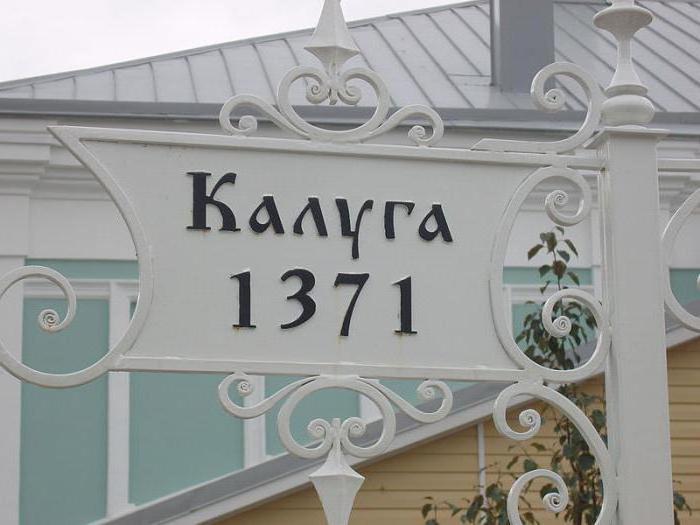 Изучаем родину. Где находится Калуга?
