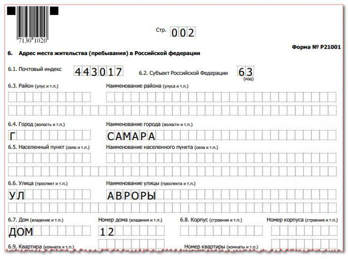 Регистрация ип в москве самостоятельно уведомление о смене регистрации ип