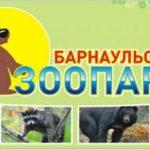 Контактные зоопарки в Барнауле