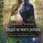 Евгения Чепенко: любовь в мире фэнтези