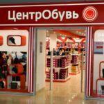 Магазины ЦентрОбувь в Москве: адреса, время работы