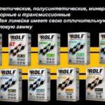 Масло Рольф: характеристики и отзывы