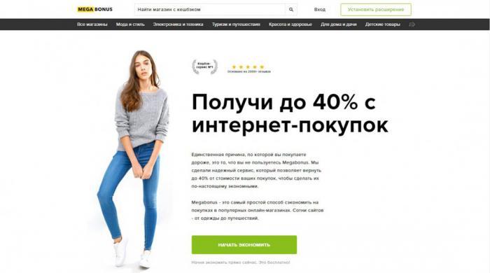 Самый большой кешбэк в 50 онлайн магазинах с Megabonus