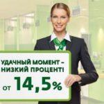 Как взять кредит в Сбербанке без справок и поручителей?
