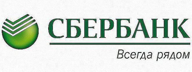 Сбербанк кредит отзывы клиентов
