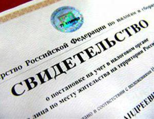 ИНН иностранного гражданина: какие нужны документы, где и как получить