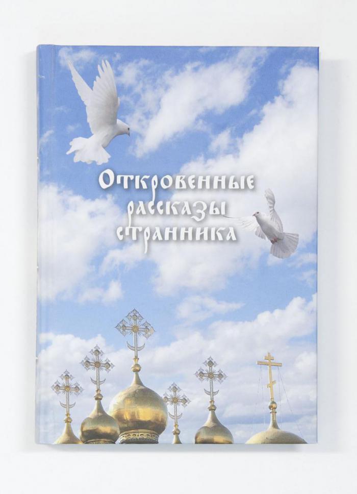 «Русская йога». Это вам не духовный фитнес!