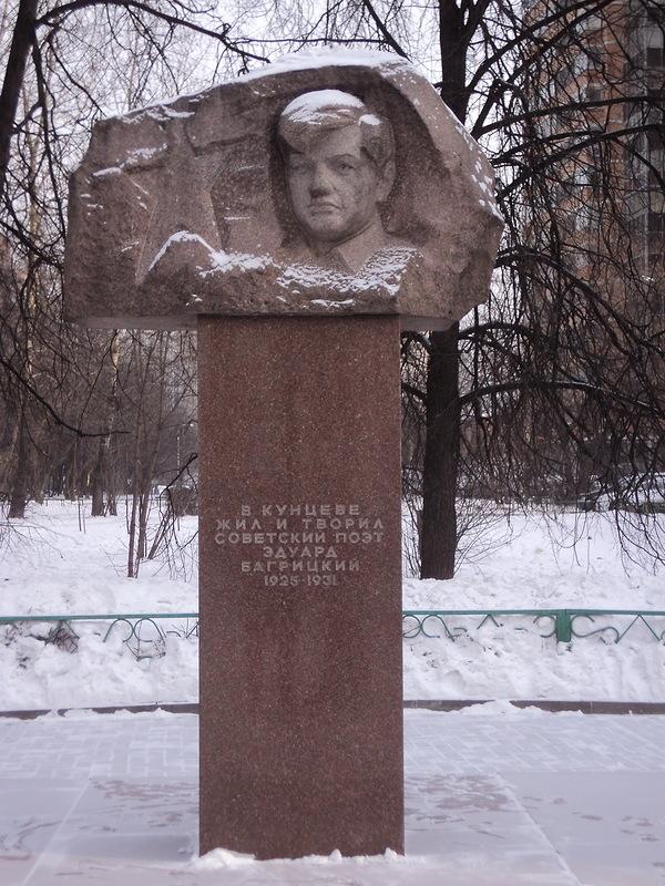 Памятный знак в Кунцеве