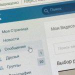 Как удалить сразу все сохраненные фотографии ВКонтакте? Способы и советы