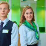 Консультант в Сбербанке: отзывы сотрудников, образование и требования при приеме на работу
