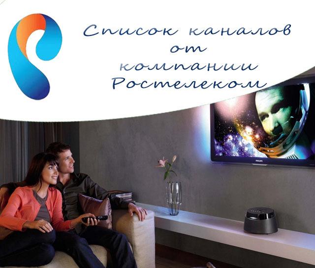 """Список каналов от """"Ростелеком"""""""