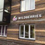 Работа в Вайлдберриз: отзывы сотрудников, условия работы, заработная плата