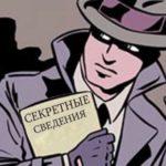 3 форма секретности: уровни секретности, формы допуска к государственной тайне