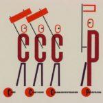 Реформа русского языка 1918 года: история, положительные стороны, практическая реализация