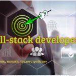 Full-stack developer: обучение, навыки, трудоустройство