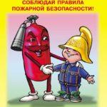 Знаки противопожарной безопасности: картинки, требования, меры