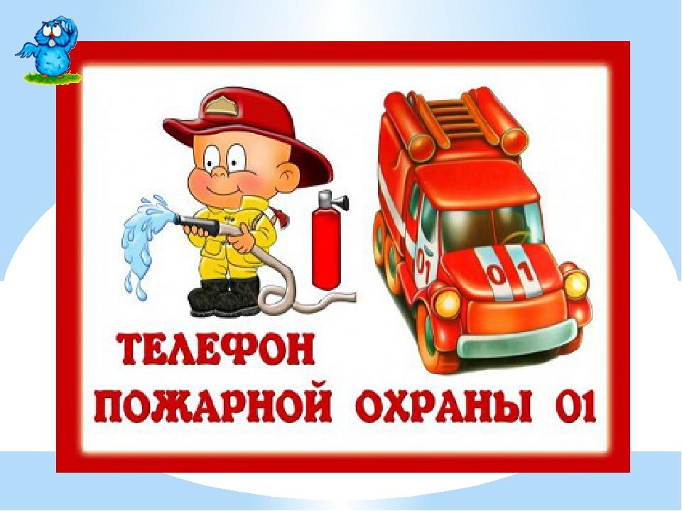 знаки противопожарной безопасности картинки для детей
