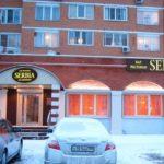 Ресторан Сербия (Одинцово, улица Говорова, 85): меню, режим работы, отзывы
