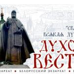 Брестская епархия Белорусской православной церкви: адрес, паломнический отдел