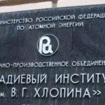 Радиевый институт имени Хлопина
