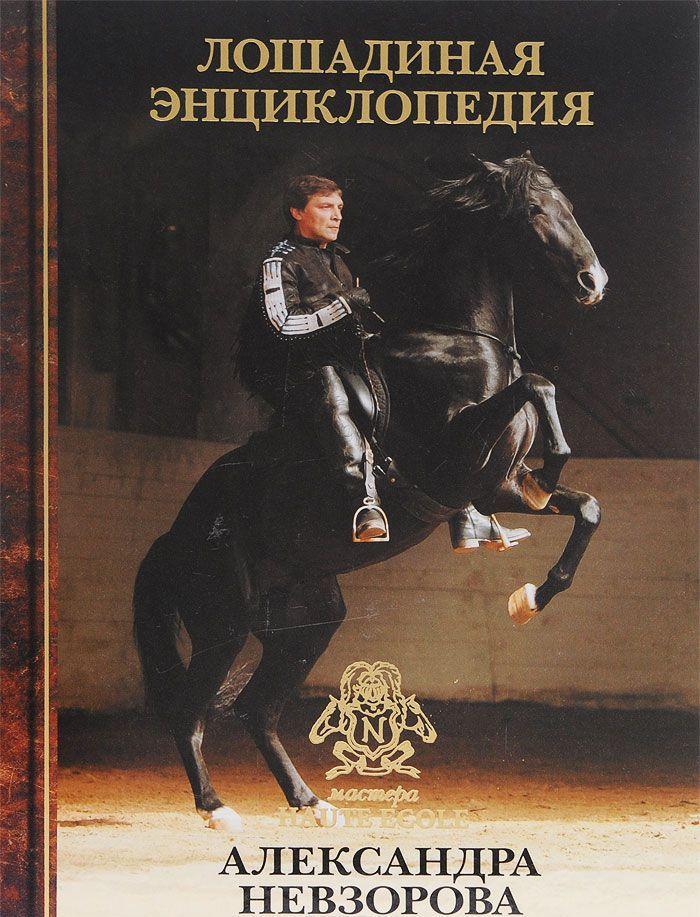лошадиная энциклопедия