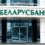 Как активировать карту кодов интернет-банкинга Беларусбанка: способы и инструкции