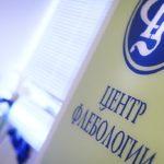 Центр флебологии: отзывы, особенности, услуги