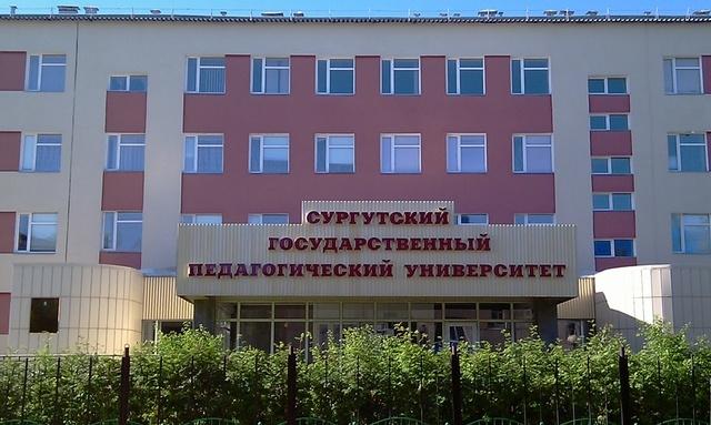 сургутский университет