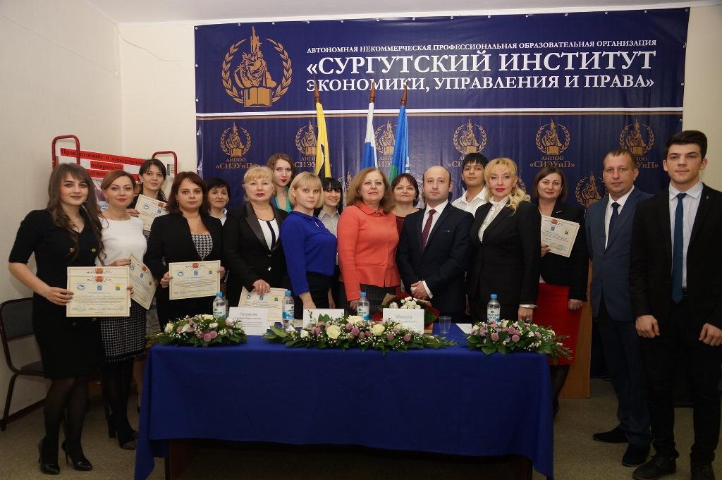 сургутский институт мировой экономики и бизнеса планета