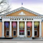Театр кукол Тольятти: история, репертуар и отзывы