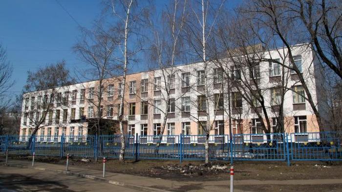Гимназия 1554 Москва