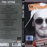 Гриша Заречный: биография и творчество