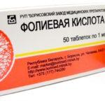 Суточная доза фолиевой кислоты: инструкция к применению, дозировка при планировании беременности и п...