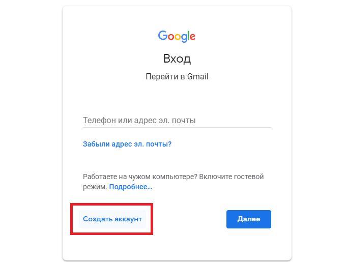 Создание аккаунта в почте Gmail