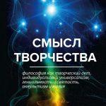 Николай Бердяев: Смысл творчества и философия свободы
