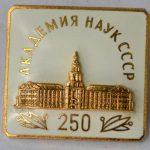 Академия наук СССР: основание, научная деятельность, исследовательские институты