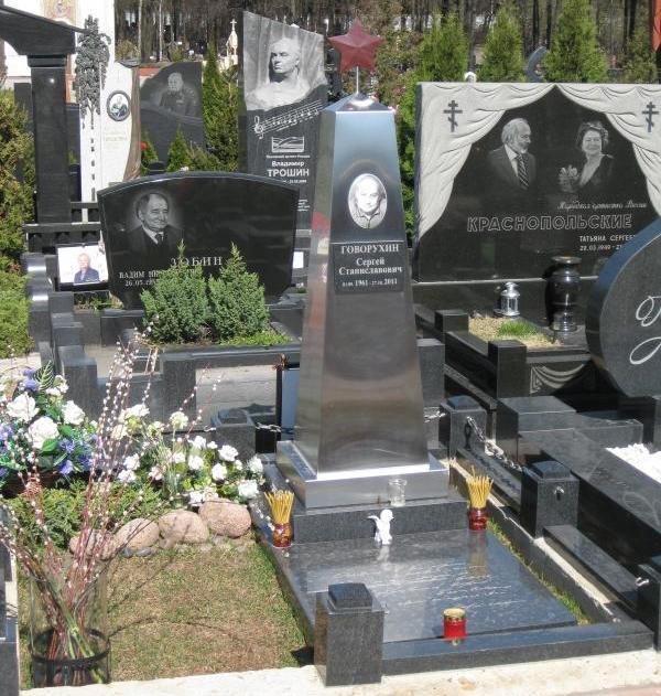 Могила Сергея Говорухина