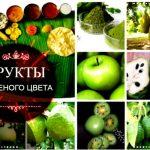 Фрукты зеленого цвета: перечень, описание, фото