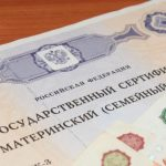 Как вложить материнский капитал в ипотеку: условия и документы