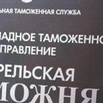 Карельская таможня в Петрозаводске