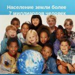 Динамика численности населения: причины, особенности учета и последствия роста населения