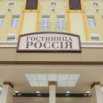 Гостиница Россия в Борисоглебске: фото с описанием, отзывы