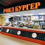Роял Бургер в Хабаровске: адреса, меню