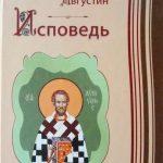 Августин Блаженный, Исповедь: краткое содержание, отзывы читателей