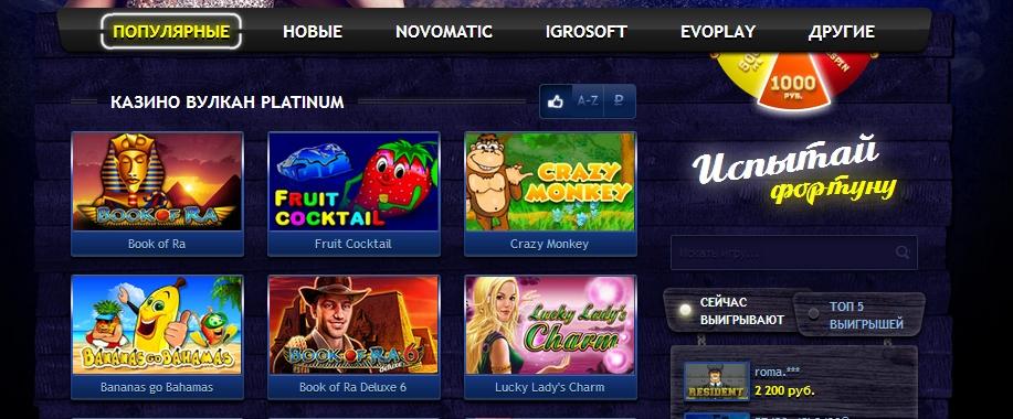 casino вулкан платинум альтернативный адрес