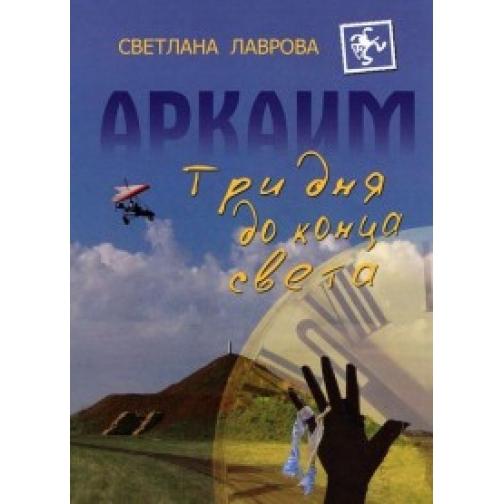 книга об аркаиме
