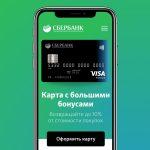 Как проверить, подключен ли Мобильный банк Сбербанка: все способы